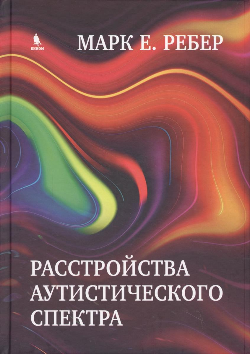 Ребер М. Расстройства аутистического спектра