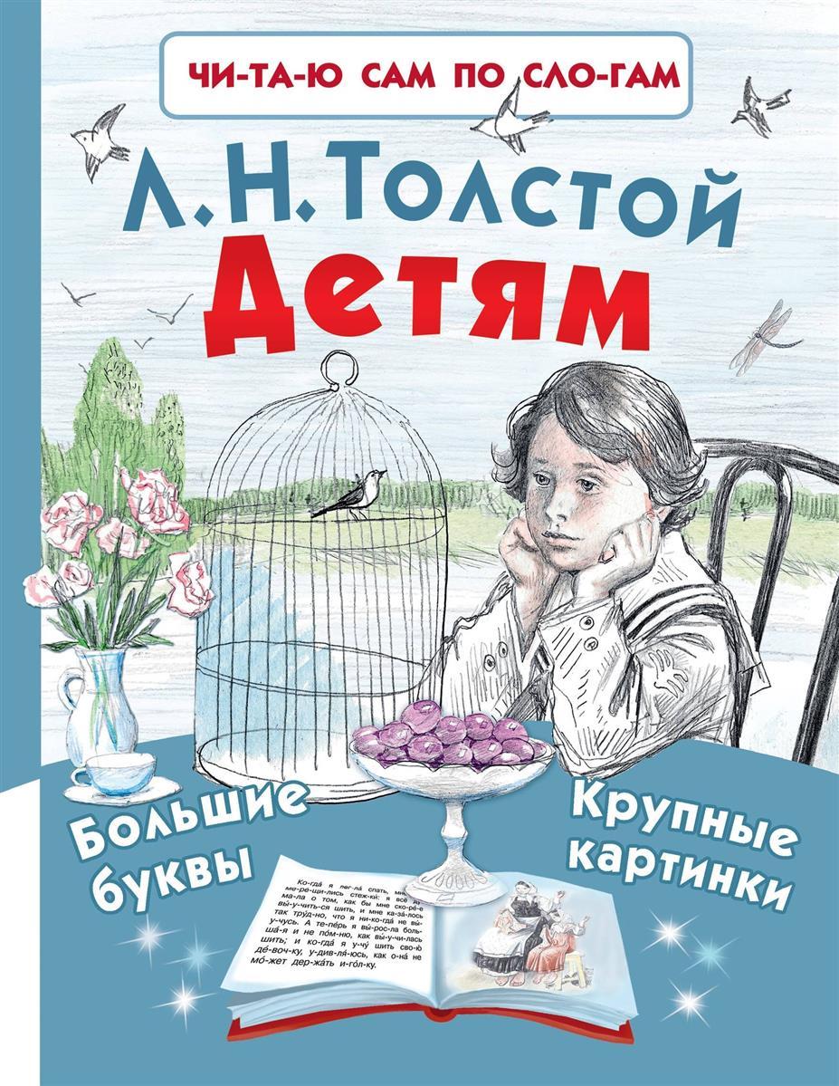 Толстой Л. Детям bb1 детям