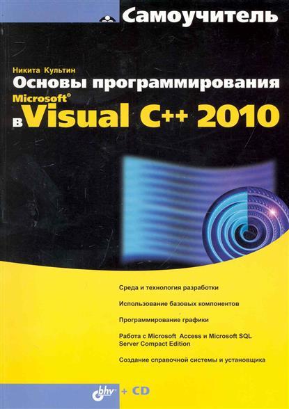 Культин Н. Основы программирования в Microsoft Visual C++ 2010
