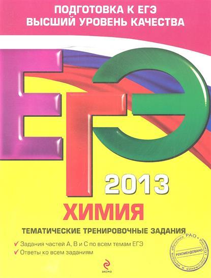 ЕГЭ 2013. Химия. Тематические тренировочные задания