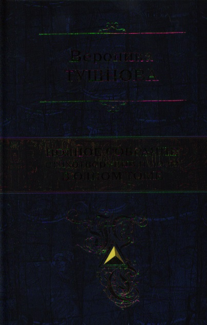 Тушнова В. Полное собрание стихотворений и поэм в одном томе александр пушкин полное собрание стихотворений в одном томе