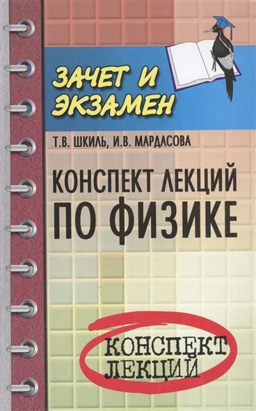 Шкиль Т., Мардасова И. Конспект лекций по физике skil 7455la