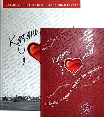 Ханбикова Р. Казань, я люблю тебя! Прогулки по Казани с Надеждой Александровной
