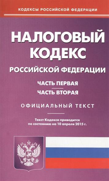 Налоговый кодекс Российской Федерации. Части первая и вторая. Официальный текст. Текст Кодекса приводится по состоянию на 10 апреля 2015 г.