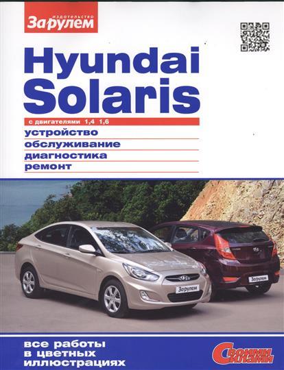Ревин А. (ред.) Hyundai Solaris с двигателями 1,4. 1,6. Устройство, обслуживание, диагностика, ремонт отсутствует ваз 2110 2111 2112 с двигателями 1 5 1 5i 1 6i устройство обслуживание диагностика ремонт иллюстрированное руководство