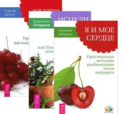 Бабушкин А., Дальке Р., Огарков В. Я и мое сердце+Исцели болезнь свою+Моя лучшая дорога исцеления (комплект из 3 книг)