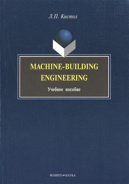Machine-Building Engineering. Учебное пособие