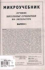 Микроучебник Луч. шк. соч. по литературе Вып.1
