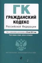 Гражданский кодекс Россииской Федерации. Части первая, вторая, третья и четвертая. Текст с изменнениями на 20 мая 2018 года.
