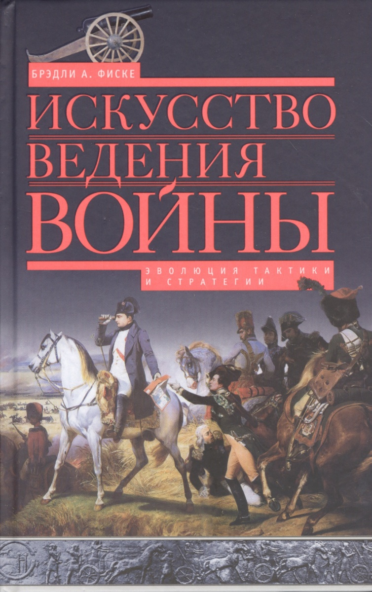 Фиске Б. Искусство ведения войны. Эволюция тактики и стратегии эксмо государь искусство войны