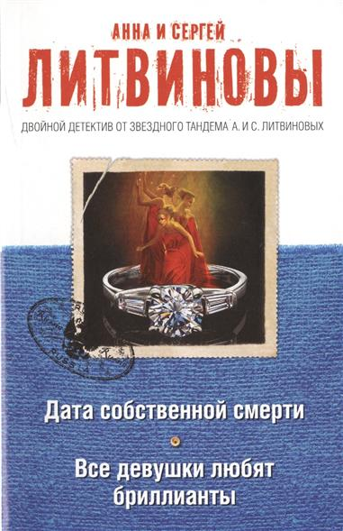 Литвинова А., Литвинов С. Дата собственной смерти. Все девушки любят бриллианты литвинова а литвинов с проигравший получает все