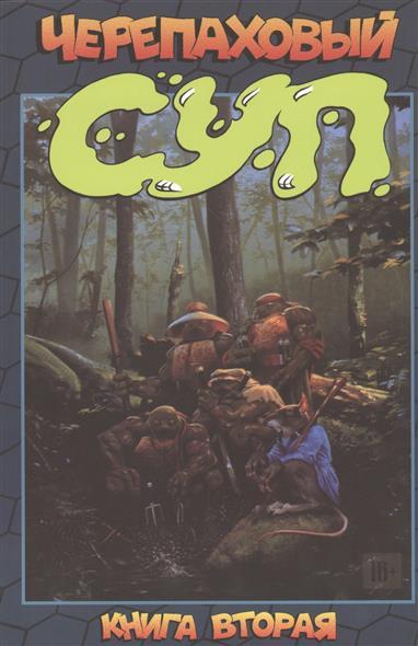 Черепаховый суп. Книга вторая