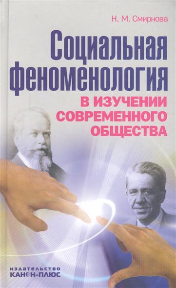 Смирнова Н. Социальная феноменология в изучении современного общества