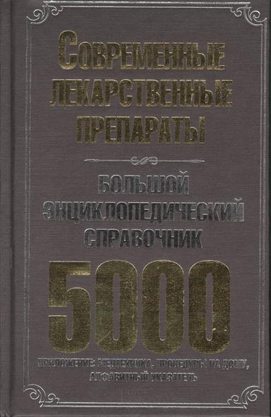 Современные лекарственные препараты. Большой энциклопедический справочник 5000