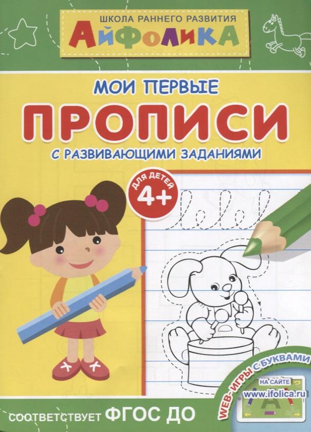 Шестакова И. (отв. Ред.) Айфолика. Мои первые прописи. С развивающими заданиями