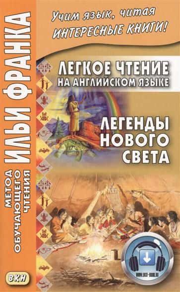 Жебрунова Л. Легкое чтение на английском языке. Легенды Нового Света = North American Indian Legends ISBN: 9785787309539