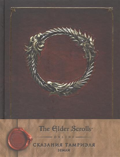 The Elder Scrolls Online. Сказания Тамриэля. Земли ISBN: 9785171047313 the elder scrolls online morrowind игра для ps4