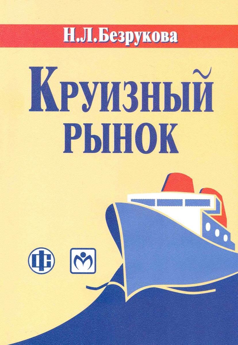 Безрукова Н. Круизный рынок Современное состояние и развитие