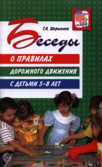 Шорыгина Т. Беседы о правилах дорожного движения с детьми 5-8 лет цена 2017