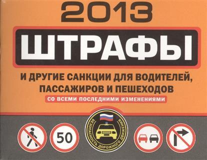 Штрафы и другие санкции для водителей, пассажиров и пешеходов 2013 со всеми последними изменениями