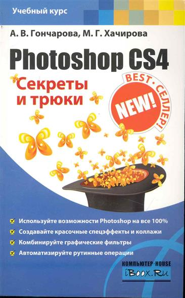 Photoshop CS4 Секреты и трюки