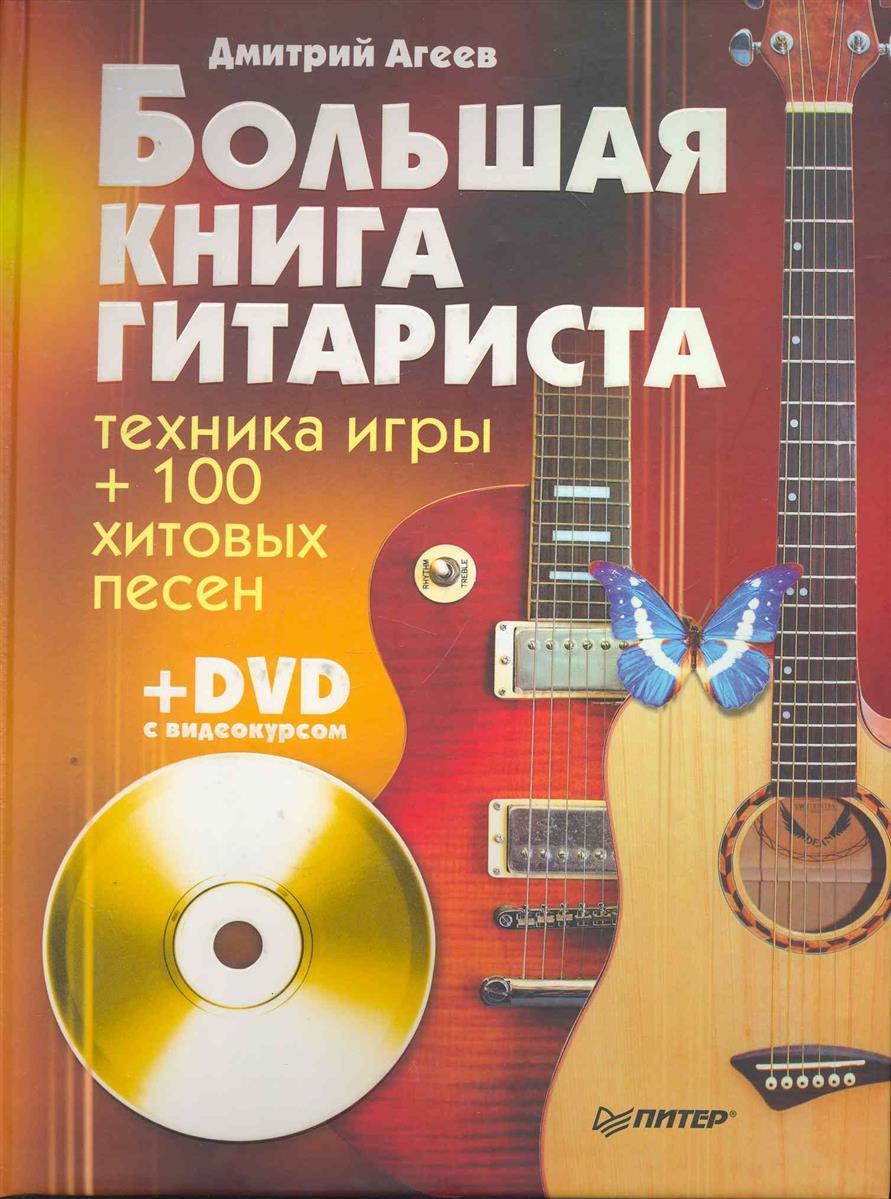 Агеев Д. Большая книга гитариста Техника игры + 100 хит. песен