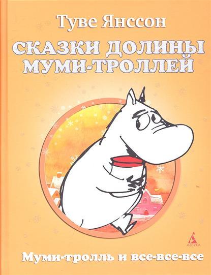 Янссон Т.: Сказки Долины муми-троллей