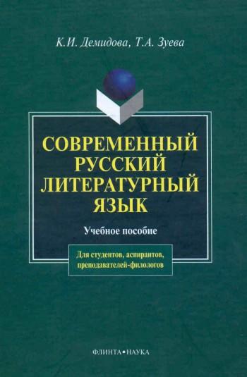 Демидова К., Зуева Т. Современный русский литературный язык отинум капли ушные 20