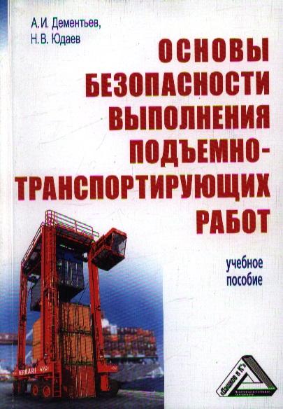 Основы безопасности выполнения подъемно-транспортирующих работ: Учебное пособие. 2-е издание