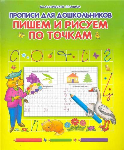 Пишем и рисуем по точкам Прописи для дошкольников