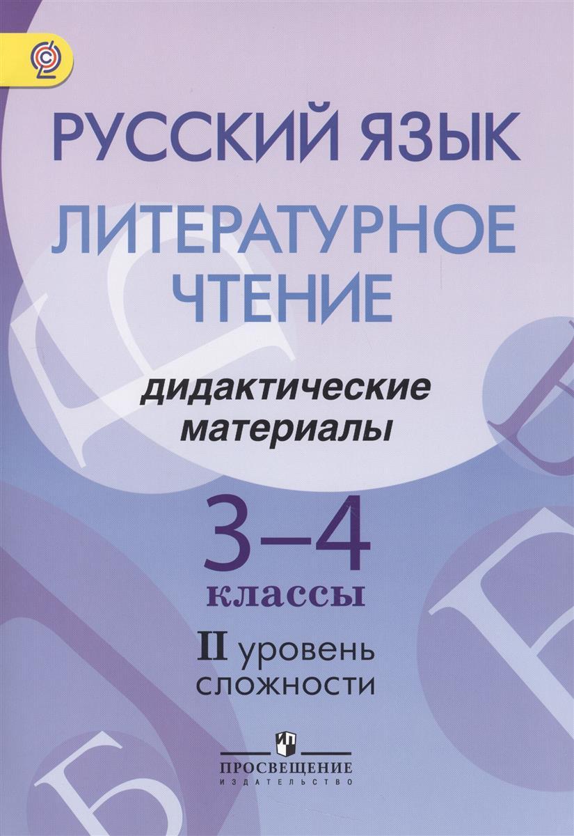 Турова Г.: Русский язык. Литературное чтение. 3-4 классы. Дидактические материалы. II уровень сложности