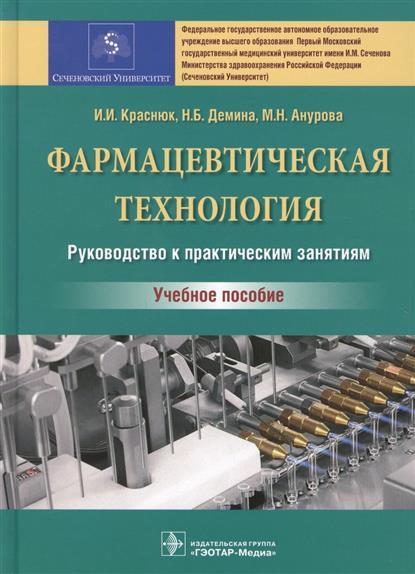 Фармацевтическая технология. Руководство к практическим занятиям. Учебное пособие