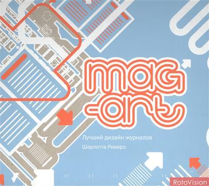 Mag art. Лучший дизайн журналов