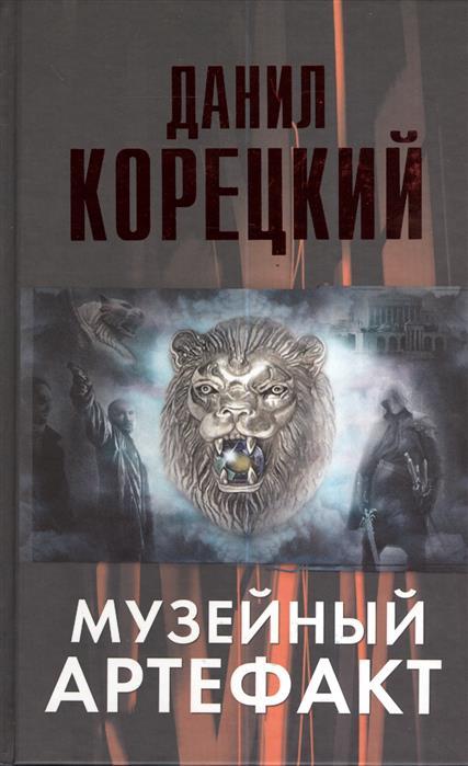 Корецкий Д. Музейный артефакт (Перстень Иуды -2) книга иуды
