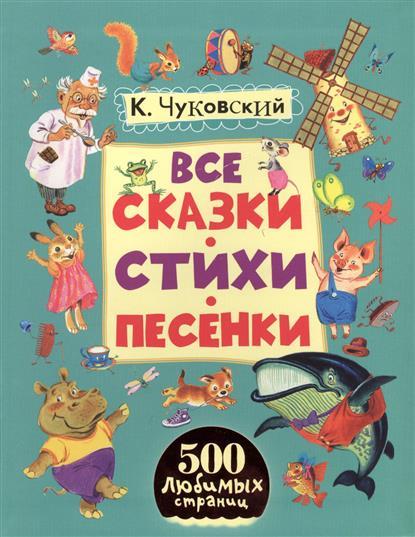 Чуковский К. Все сказки, стихи, песенки к и чуковский бармалей