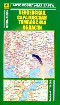Автомобильная карта Пензенская Саратовская Тамбовская области 1:760 тыс. (раскл) (Руз Ко)