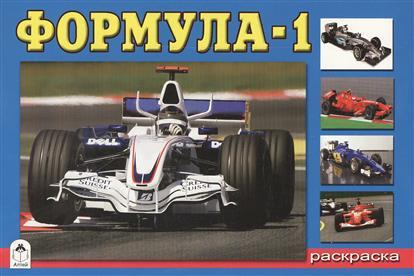 Копырин А., Шигаев Н. (худ.) Раскраска. Формула-1