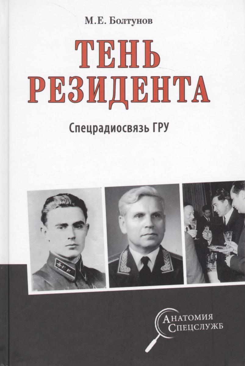 Болтунов М. Тень резидента
