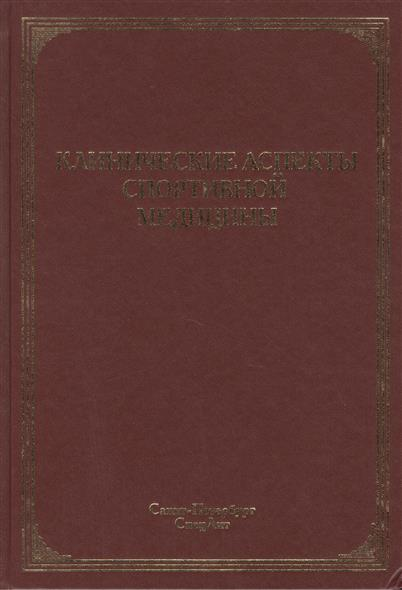 Маргазин В. (ред.) Клинические аспекты спортивной медицины: Руководство руководство к изучению судебной медицины