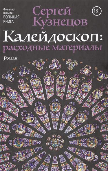 Кузнецов С. Калейдоскоп: расходные материалы. Роман расходные материалы