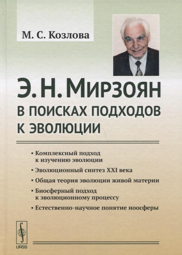 Э.Н. Мирзоян. В поисках подходов к эволюции