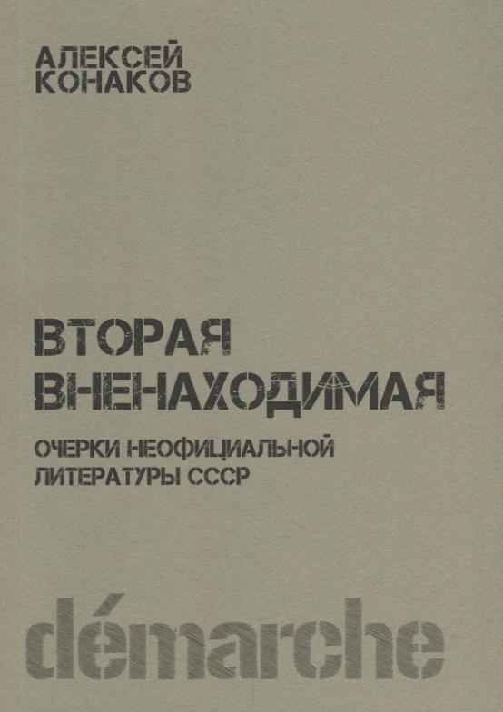 Вторая вненаходимая. Очерки неофициальной литературы СССР