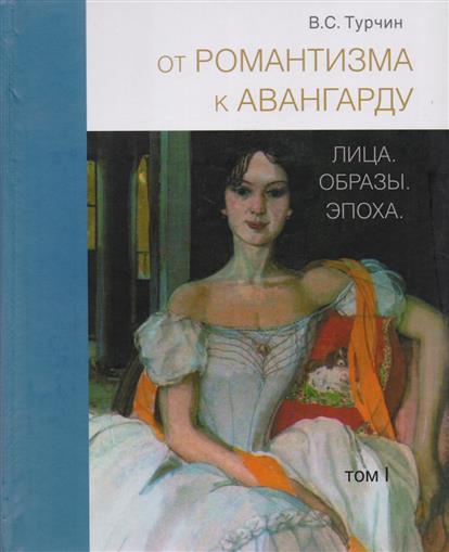 Турчин В. От романтизма к авангарду: Лица. Образы. Эпоха (комплект из 2 книг)