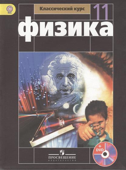 Физика. 11 класс. Учебник для общеобразовательных организаций с приложением на электронном носителе. Базовый уровнень