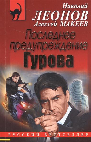 Леонов Н., Макеев А. Последнее предупреждение Гурова защита гурова