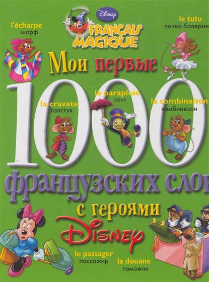 Мои первые 1000 французских слов с героями Disney