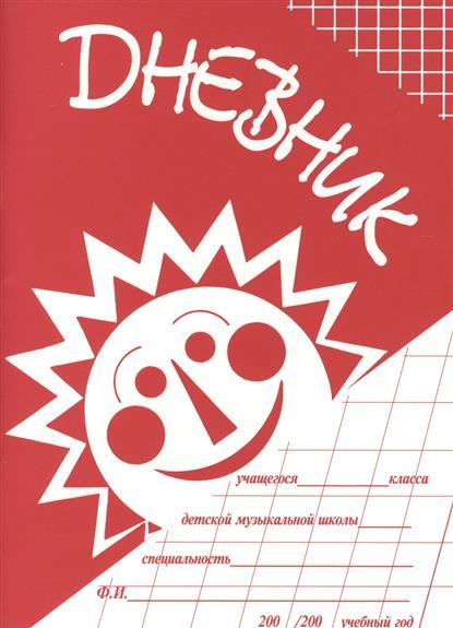 Книга Дневник учащегося детской музыкальной школы