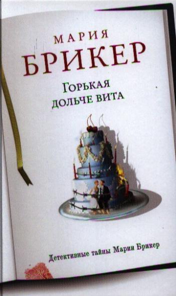 Брикер М. Горькая дольче вита