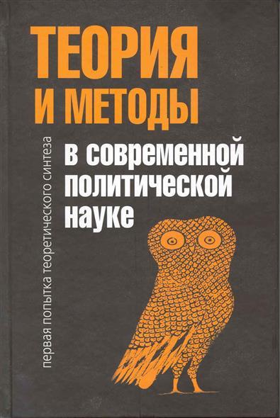 Теория и методы в современной политической науке