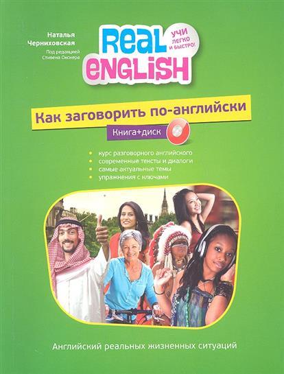 Черниховская Н. Как заговорить по-английски. Speaking English цены онлайн